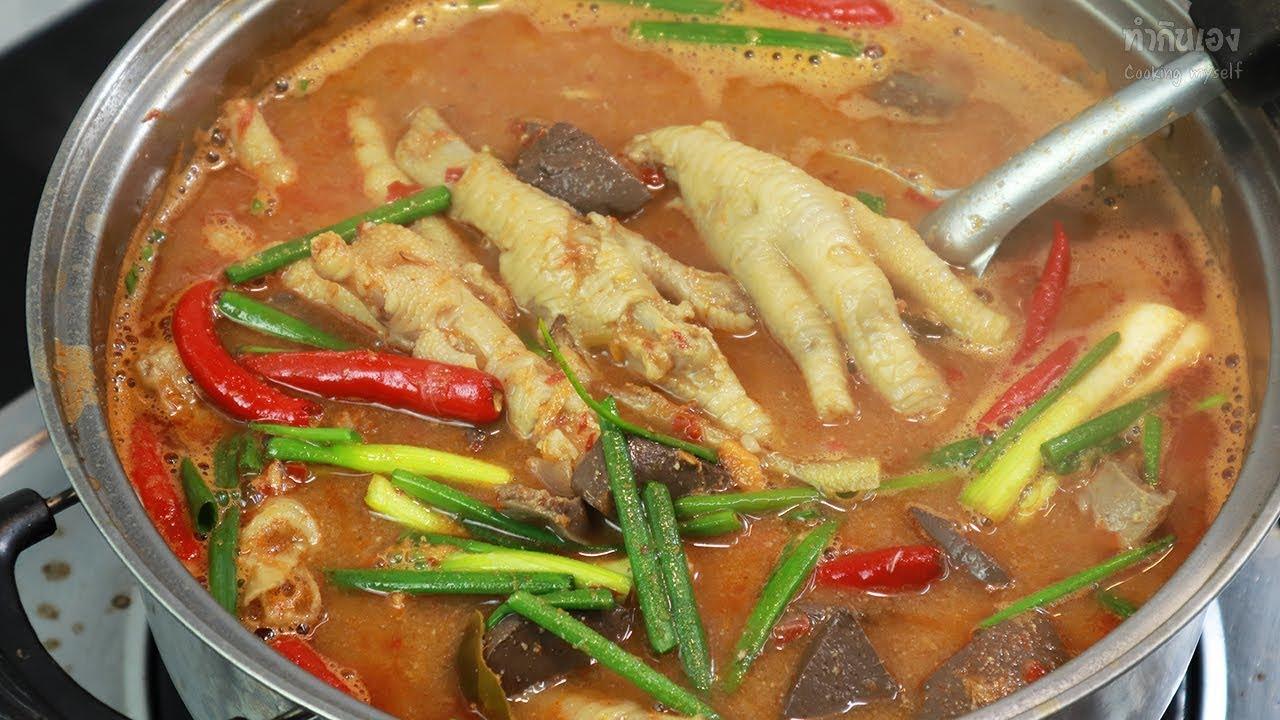แจกสูตรน้ำยาป่าตีนไก่ อร่อยแซ่บทำกินเองง่ายๆ Chicken Feet Curry Recipes