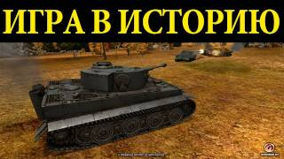 World of Tanks. Игра в Историю. via MMORPG.su