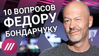 Блиц опрос  Федор Бондарчук