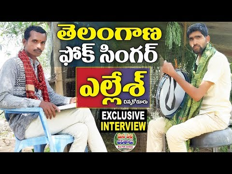 Folk Singer Yellesh Exclusive Interview | Telangana Folk Songs | DJ SONGS | Mana Palle Jeevithalu