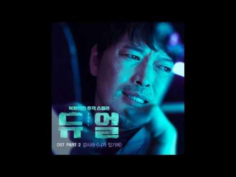 Download Mp3 lagu [듀얼 OST Part 2] 강시라 (Kang Sira) - 니가 있기에 (Because Of You) (Official Audio) di ZingLagu.Com