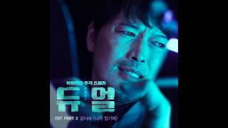 [듀얼 OST Part 2] 강시라 (Kang Sira) - 니가 있기에 (Because Of You) (Official Audio)