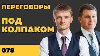 Под колпаком 078. Переговоры. Макс Колпаков и Олег Брагинский