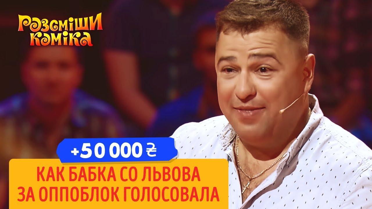 50 000 гривен за песню про бабку со Львова | Рассмеши Комика 2019
