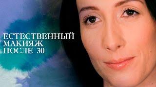 Естественный макияж после 30 [Настоящая Женщина]