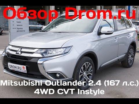 Mitsubishi Outlander 2017 2.4 (167 л.с.) 4WD CVT Instyle - видеообзор