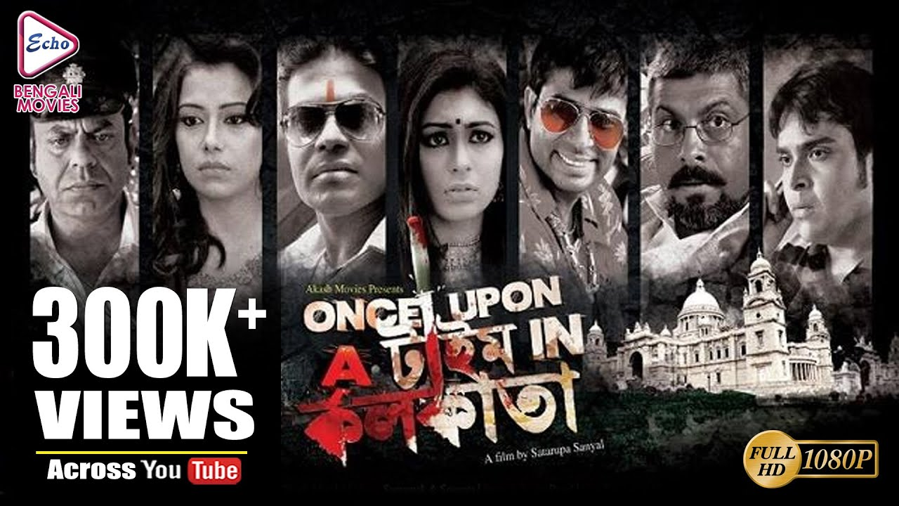 ONCE UPON A TIME IN KOLKATA | ওয়ানস আপন এ টাইম ইন কলকাতা |  Echo Bengali Movie