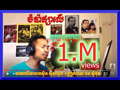 ចំប៉ាផ្សារលើ ORIGINAL SINN SISAMOUTH COVER BY THORN SITHON