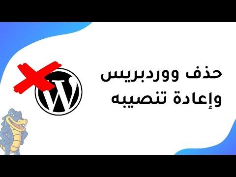 طريقة حذف ووردبريس وإعادة تنصيبه delete wordpress