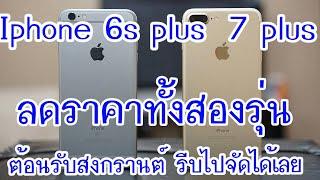 Iphone 6s plus และ 7 plus 2019 ลดราคาล่าสุดทั้งสองรุ่นต้อนรับหน้าร้อน ใครอยากซื้อมาดูคลิปนี้ก่อน