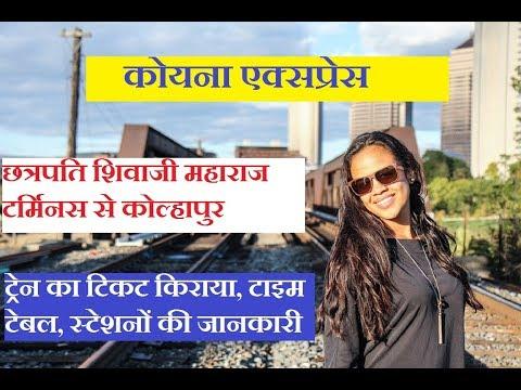 कोयना एक्सप्रेस | Koyna Express | 11029 Train | Mumbai To Kolhapur Train | Train Information