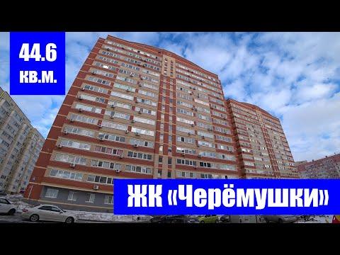 """Однокомнатная квартира в ЖК """"Черёмушки"""" / г. Оренбург, ул. Салмышская, д. 58"""