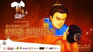 Khoon Loo Nang Oua - Modern Lao Theater