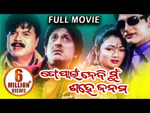 TO PAIN NEBI MUN SAHE JANAM Odia Full Movie | Arindam & Archita | Sarthak Music