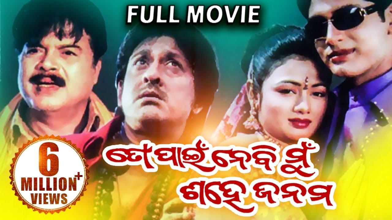 TO PAIN NEBI MUN SAHE JANAM Odia Full Movie   Arindam & Archita     Sidharth TV