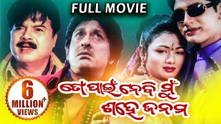 TO PAIN NEBI MUN SAHE JANAM Odia Full Movie | Arindam & Archita | | Sidharth TV