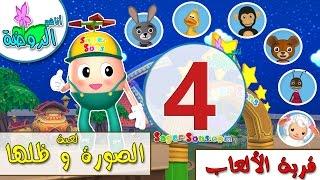 اناشيد الروضة - تعليم الاطفال - قرية الألعاب (4) - لعبة الصورة و ظلها - بدون موسيقى - بدون ايقاع