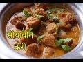 सोयाबीन करी रेसिपी | सोयाबीन की सब्जी बनाने की विधि | Soyabean Curry in hindi | सोया करी