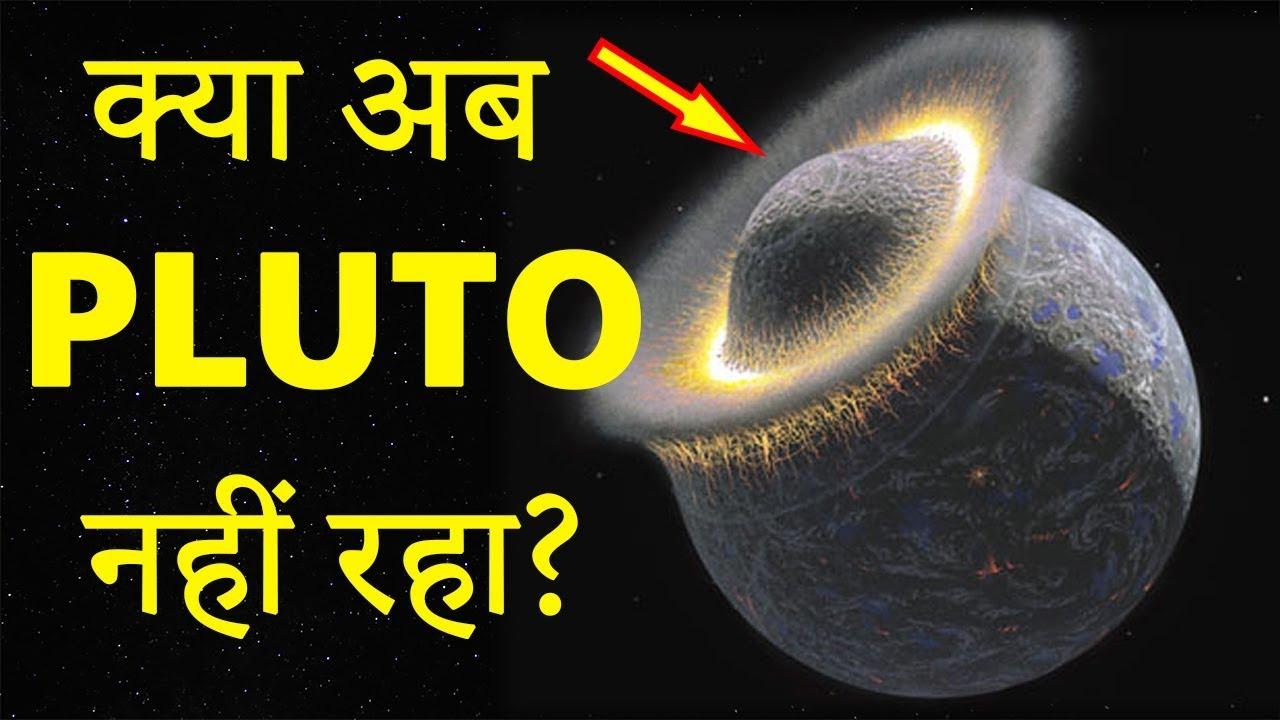 Download प्लूटो के साथ क्या हुआ क्या प्लूटो अब नही रहा ? Is Pluto Still a Planet ?