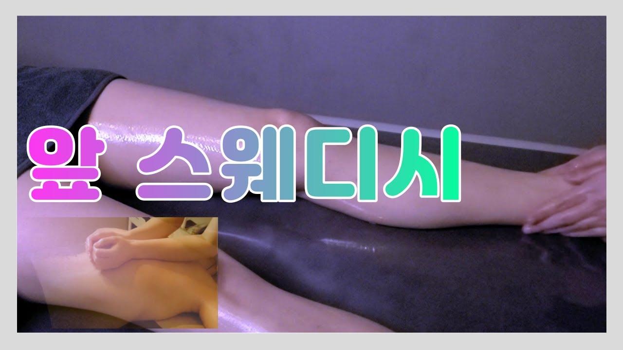 스웨디시마사지 아로마 서혜부맛사지 힙업 뒤태 ASMR 브이로그:)Korean massage Swedish Therapy
