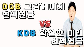 [포켓보험]DGB그랑에이지변액연금과 KDB확실한미래변액…