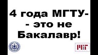 Что такое Калибр образования. МГТУ Баумана vs MIT (US). Пример c разбором. Радиоэлектроника.