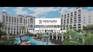 2021년 하계종합학술대회 개최 홍보 (2021.06.…