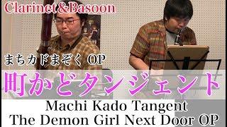 【まちカドまぞくOP】「町かどタンジェント」をクラリネットで演奏してみた Clarinet Cover Machi Kado Tangent - The Demon Girl Next Door OP