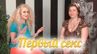 Секс в начале отношений: где, когда и как? Советы Юлии Ланске и Екатерины Макаровой.