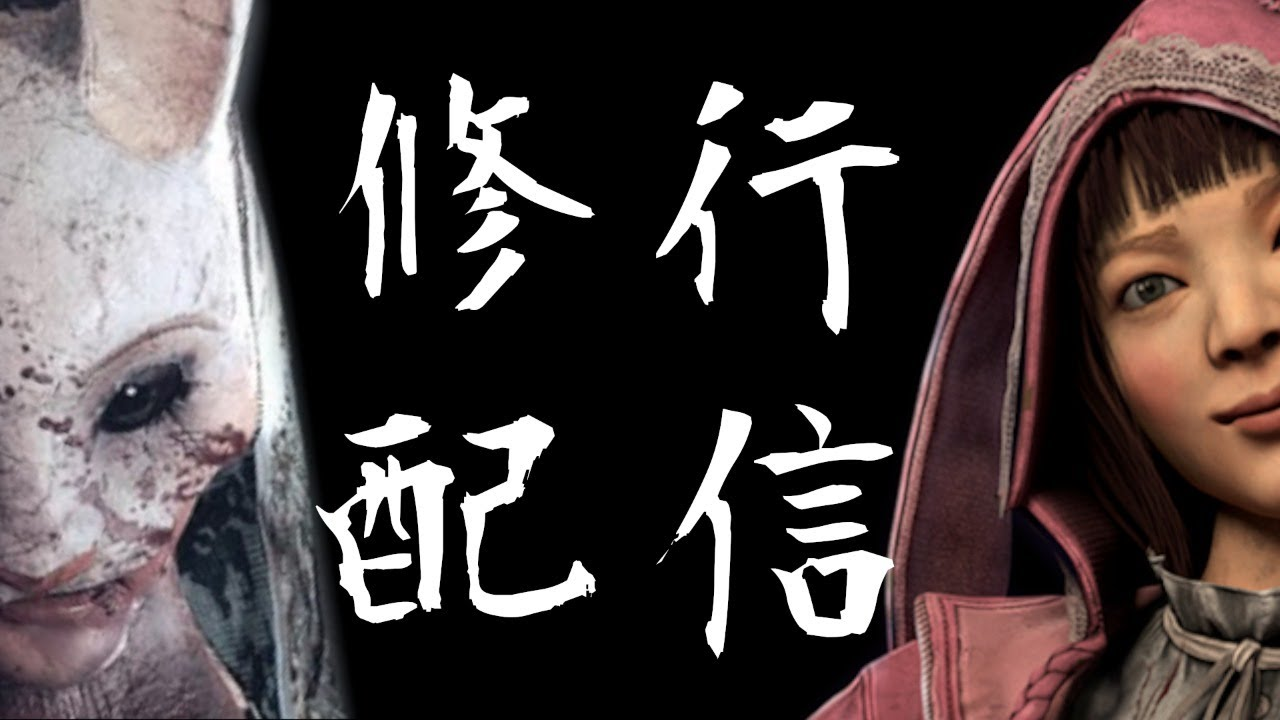 #259【Dead by Daylight】ご飯食べるまでやる