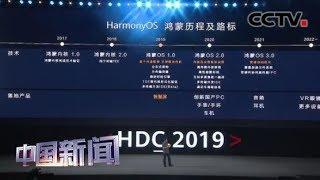 [中国新闻] 华为发布自有操作系统鸿蒙OS | CCTV中文国际