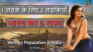 Top 5 Indian States with Male-Female Ratio (Hindi)