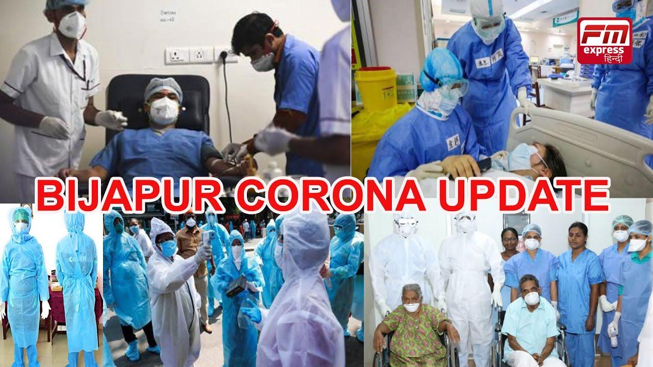 Bijapur Corona update   FM Express NEWS 11-08-2020