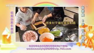 [我们在一起]和妈妈一起做紫菜包饭| CCTV少儿