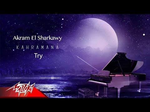 Akram El Sharkawy ( Try ) | #JazzMusic | اكرم الشرقاوى