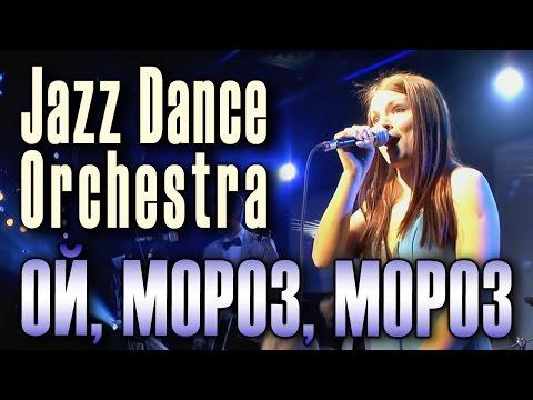 джазовые песни русские