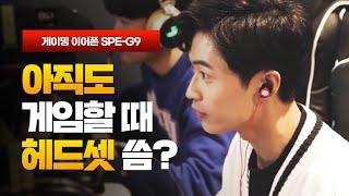 [사운드판다] 게이밍 이어폰 SPE-G9
