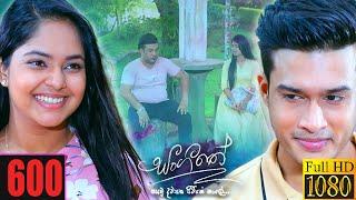 Sangeethe  | Episode 600 10th August 2021 Thumbnail