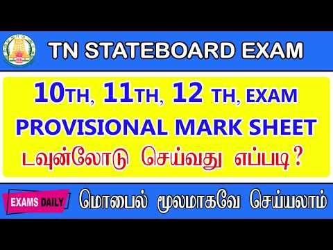 Tamil Nadu 11th Public Exam Result & Mark Sheet 2019