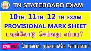 How To Download TN 10th, 11th & 12th Marksheet Online