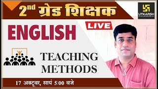 Teaching Methods| English  | For 2nd Grade Teacher Exam | By Surendra Sir