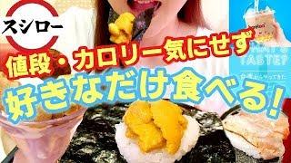 【回転寿司】スシローで好きなだけ食べる!280円のタピオカが過去最高に美味しい!最新のメニューが色々すごい【スイーツちゃんねるあんみつ】
