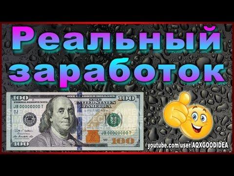 СКАМ. Заработок в интернете.Депозит в 280$ в надёжность и долговечность-Ssarin!из YouTube · Длительность: 24 мин21 с