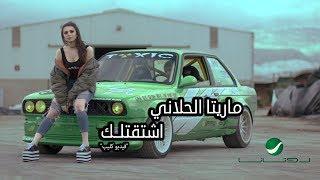 روتانا تطرح كليب ماريتا الحلاني 'اشتقتلك'.. فيديو