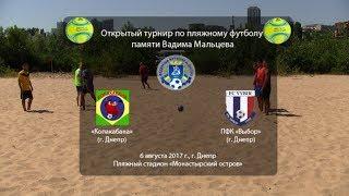 Копакабана 3-3 Выбор. 06.08.2017