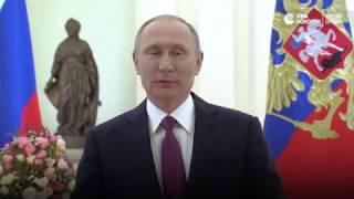 Владимир Путин поздравил женщин с 8 марта