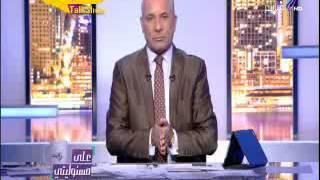 فيديو  أحمد موسى: التعليم به مهازل وطلاب لا تعرف اسم رئيس مصر
