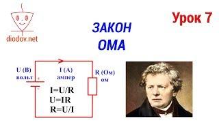 Урок 7. ЗАКОН ОМА простыми словами с примерами