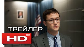 Сноуден (Русский Трейлер) Джозеф Гордон-Левитт