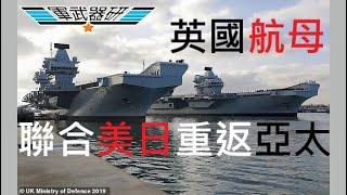 HMS QUEEN ELIZABETH R08 2021 英國航母重返亞太
